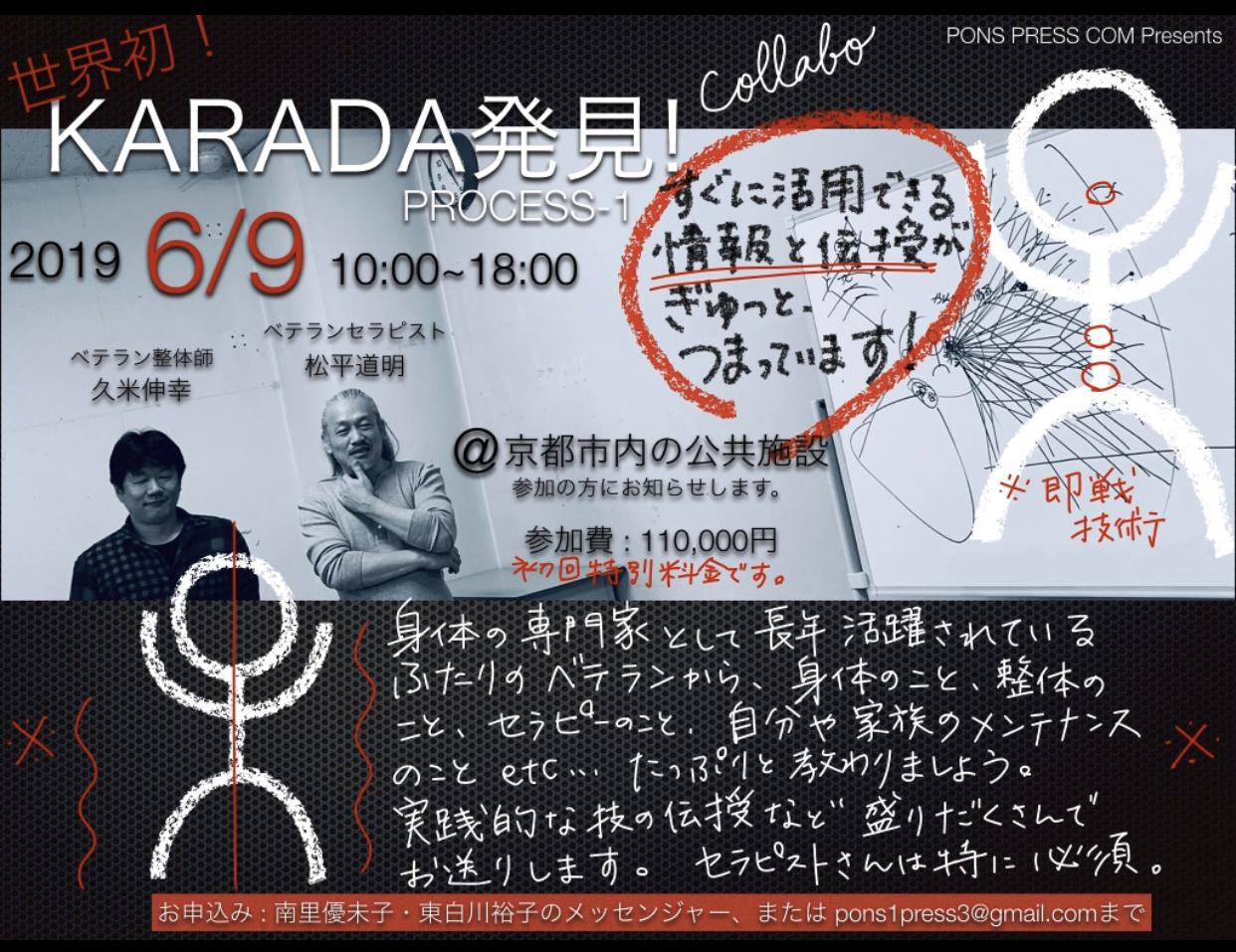2019/6/9 KARADA発見@京都